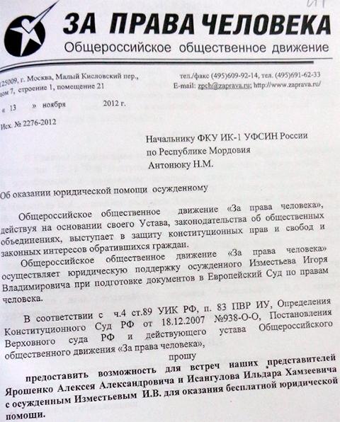 Лев Пономарев просит допустить правозащитников к Изместьеву
