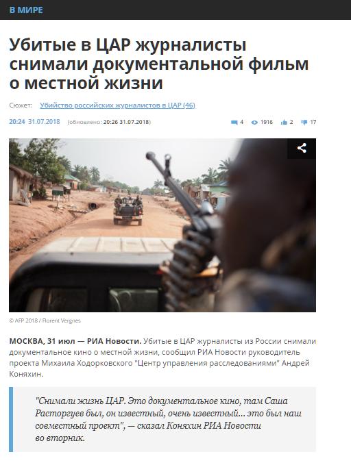 Фейк РИА «Новости»: погибшие в Центральной Африке российские журналисты снимали там «фильм о местной жизни»