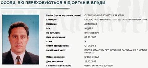Информация о розыске Андрея Дементьева