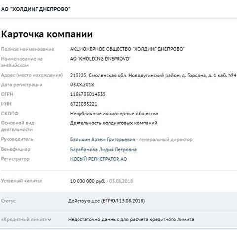 """АО """"Холдинг Днепрово"""""""