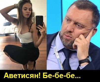 Аветисян, Восточный, банк, проблемы, капитализация, Навальный, Дерипаска, Рыбка, скандал, Приходько, Новгород, Никитин, арбитраж, Драчен