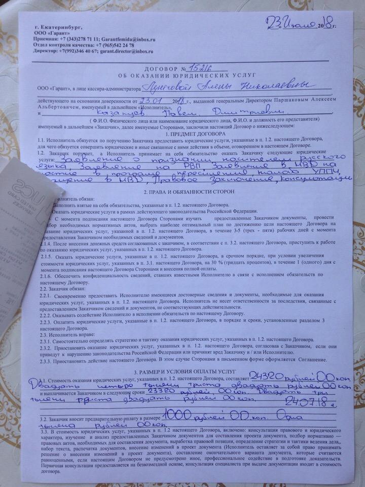 юридическая консультация для ооо екатеринбург