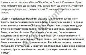 Козаченко убийство