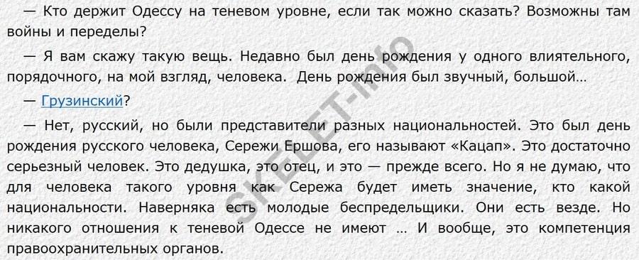 Сергей Ершов кацап