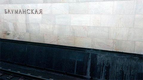 Нарушенная гидроизоляция на станции метро «Бауманская»