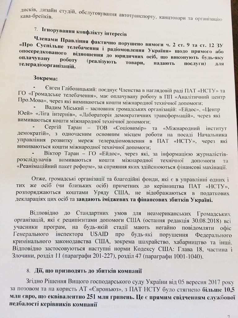 Затраты растут, рейтинги падают. Как «Общественное ТВ» стало новым «гиперлупом» украинских реформ