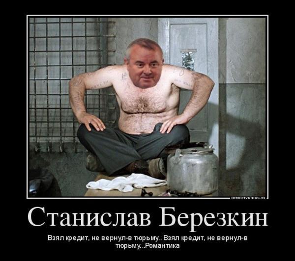 Станислав Березкин