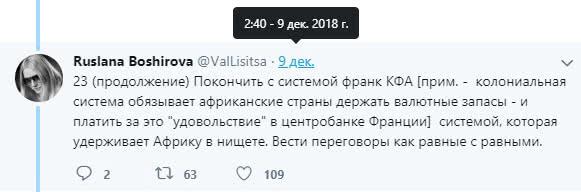 СМИ выдали за манифест «желтых жилетов» твиты украинской пианистки с ником «Руслана Боширова»