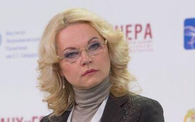 Татьяна голикова занимаемая должность