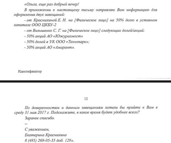 Краснихина Е.Н. занималась организацией передачи Физическому лицу как принадлежавших Вильшенко С.Г. акций АО «Южуралмост», акций и долей иных компаний, так и принадлежавших ей акций.