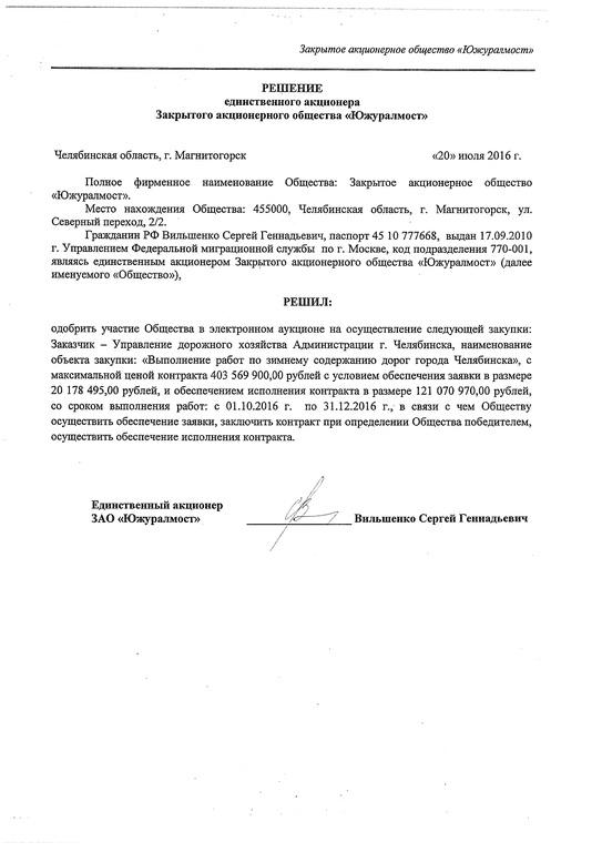 Основным бенефициаром компании ЗАО «Южуралавтобан» был Вилщенко С.Г, а затем её приемником «Южуралмост»