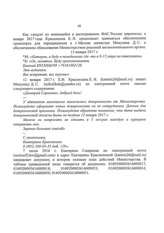 Некоторые СМИ говорят о том, что основным бенефициаром АО «Южуралмоста» также является Сергей Вильшенко, бизнес-партнер действующего губернатора Челябинской области Бориса Дубровского.