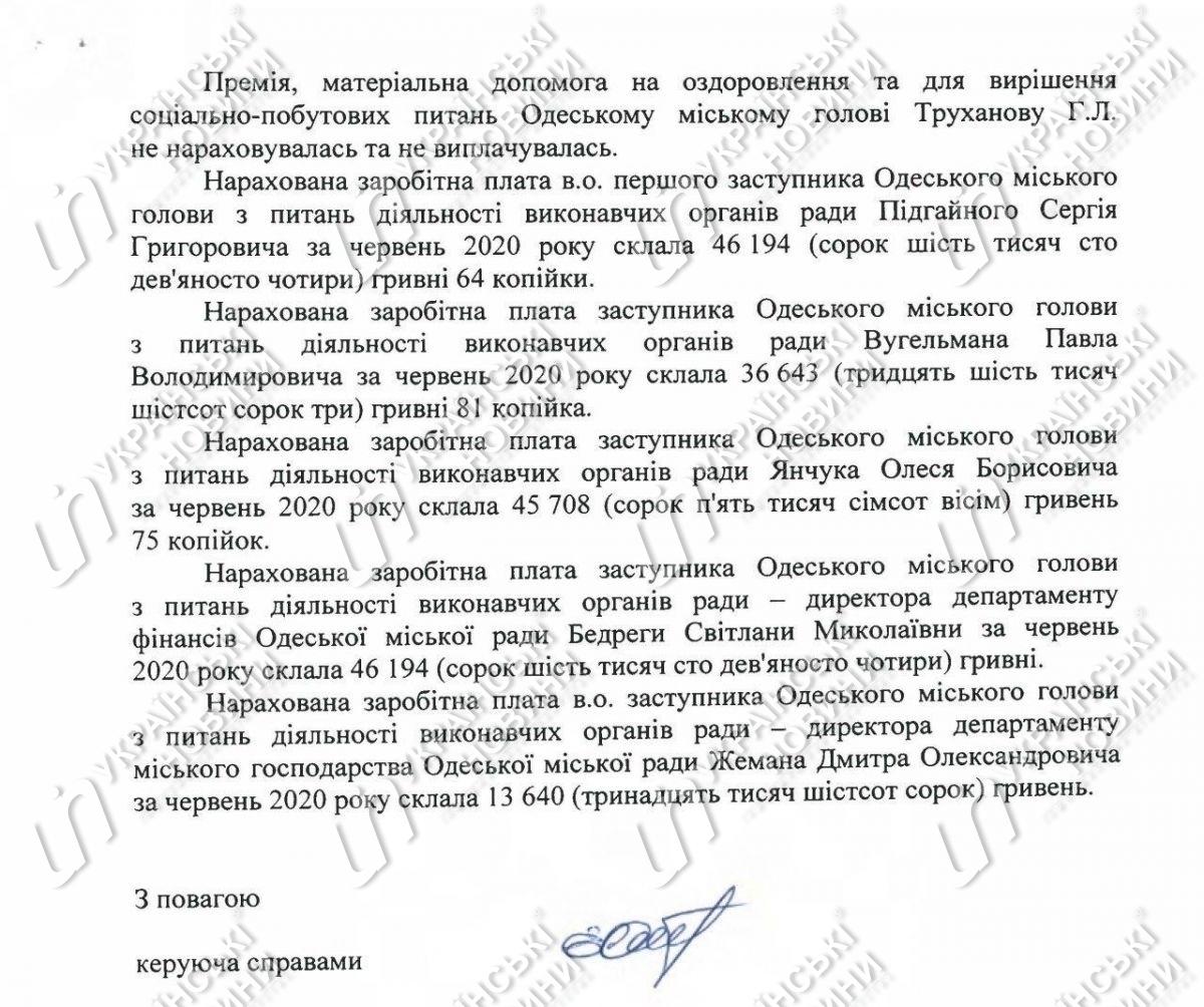 Замы одесского мэра заработали в июне больше шефа